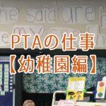 PTAの仕事 幼稚園編