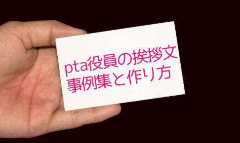 PTA役員の挨拶事例集