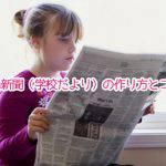 pta新聞の作り方コツ