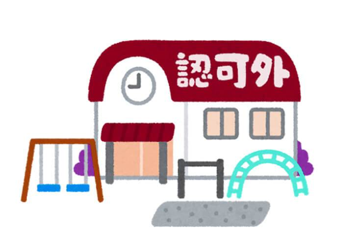 東京都の無認可保育園