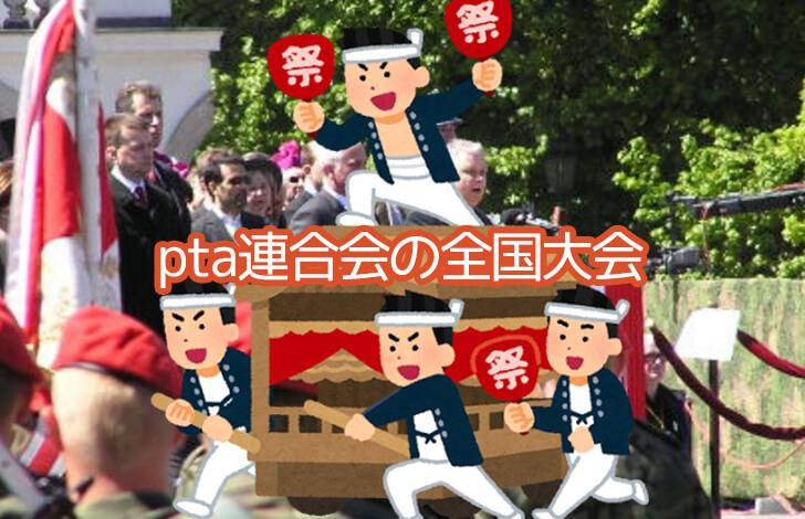 pta連合会の全国大会画像