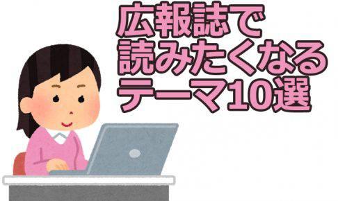 広報誌で読みたくなるテーマ10選