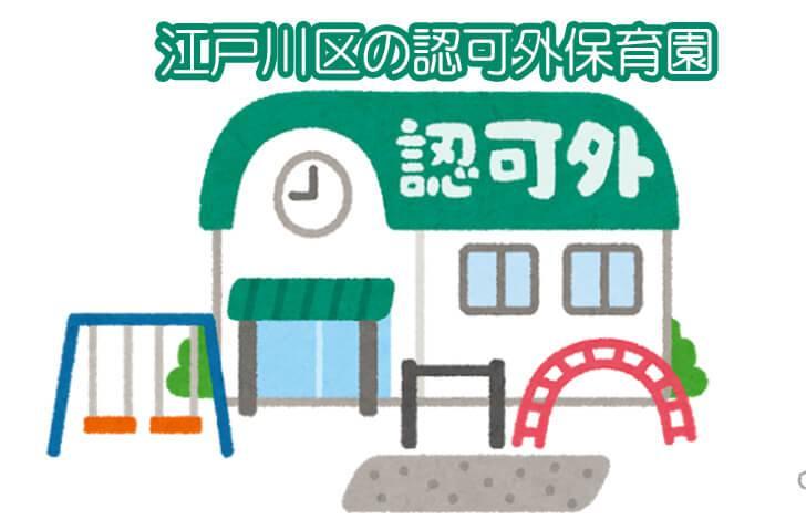 江戸川区の認可外保育園