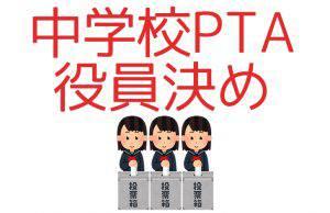 中学校pta役員決め