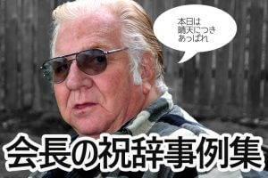 pta会長の会長祝辞事例集
