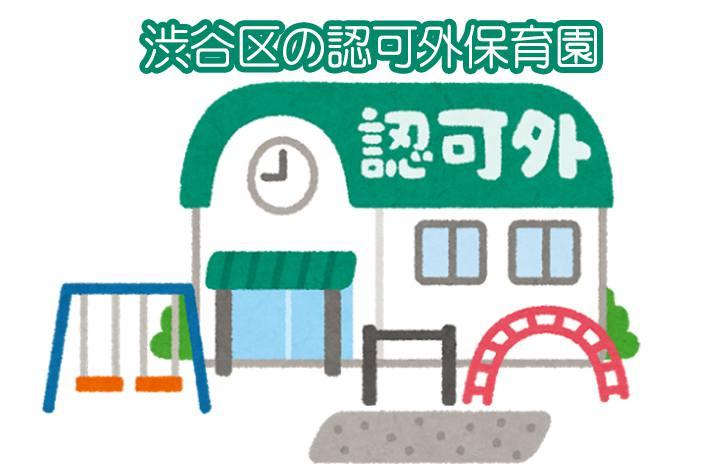 渋谷区の認可外無認可保育園
