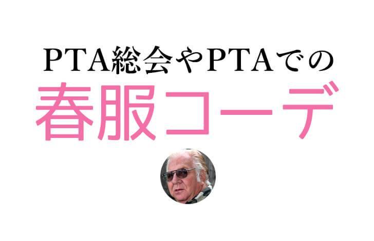 pta春服コーデ