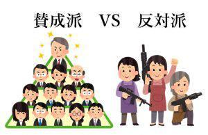 賛成派、反対派の意見