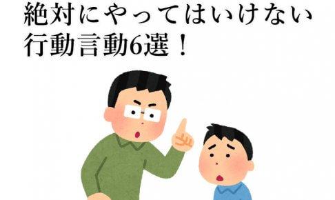不登校生徒に対する親の対応