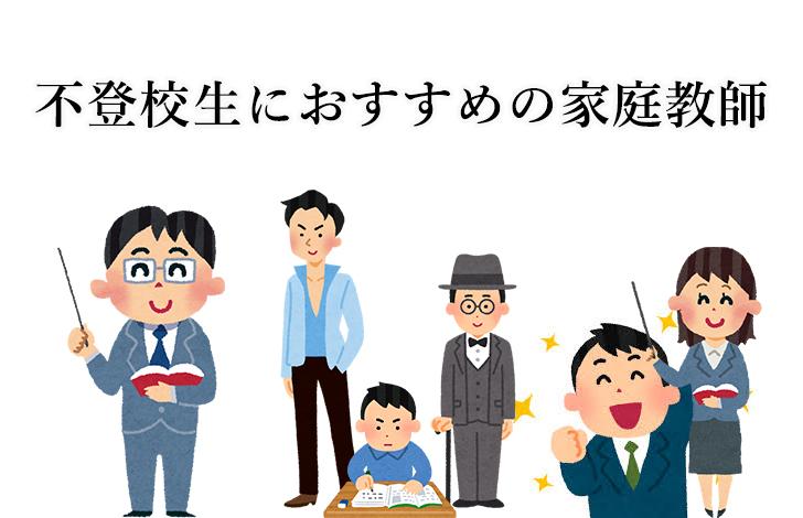 不登校のための家庭教師画像